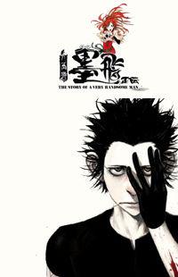 Daisaiyuuki Bokuhi Seiden - The Story of a Very Handsome Man