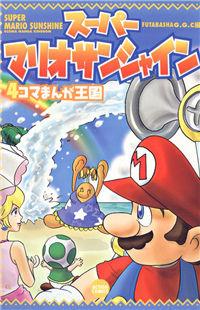Super Mario Sunshine 4-Koma Manga Kingdom