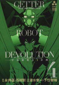 Getter Robot Devolution - Uchuu Saigo no 3-bunkan