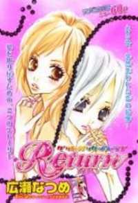 Return (HIROSE Natsume)