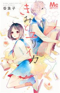 Kimi to Yuriika