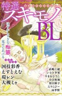 Tokusen Sukimono BL