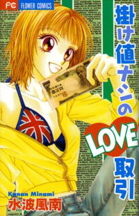 Kakene Nashi no LOVE Torihiki