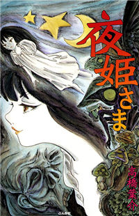 Yoruhime-sama