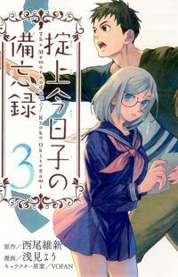 The Memorandum of Kyouko Okitegami