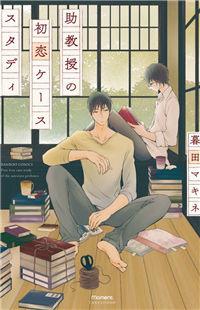 Jokyouju no Hatsukoi Case Study