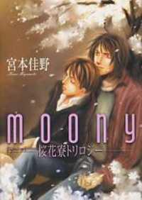 Moony - Oukaryou Trilogy