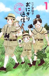 Onigiri Tsuushin - Dame Mama Nikki
