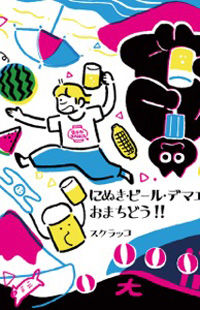 Wait Up for Ninuki Beer's Catering!