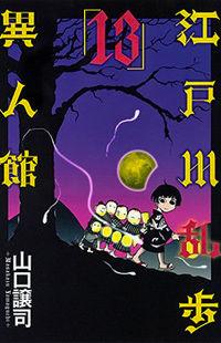 Edogawa Ranpo Ijinkan