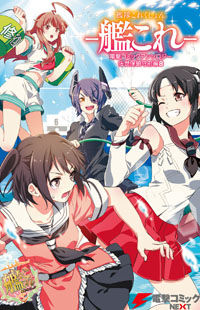 Kantai Collection - Dengeki Comic Anthology - Sasebo Chinjufu Hen