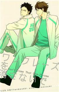 Haikyu!! dj - One Phrase wo Kesanaide