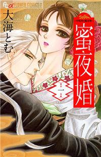 Mitsuyokon - Tsukumogami no Yomegoryou