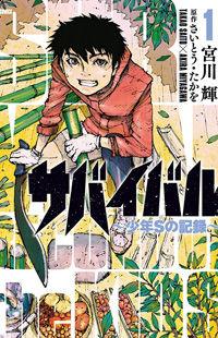 Survival - Shounen S no Kiroku