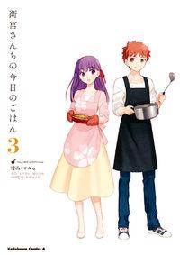 Emiya-san Chi no Kyou no Gohan