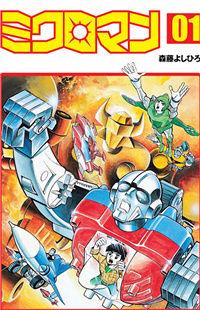 Microman (Moritou Yoshihiro)