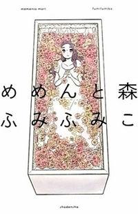 Memento Mori (FUMI Fumiko)