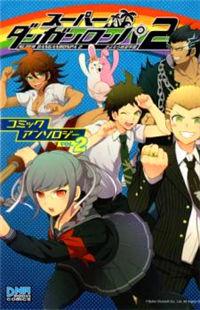 Super Danganronpa 2: Goodbye Despair Academy Comic Anthology