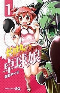 Shakunetsu no Takkyu Musume