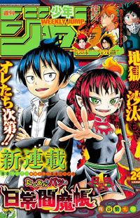 Takuan to Batsu no Nichijou Enmachou