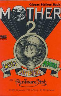 Mother 2: Giygas Strikes Back - Ness's Adventure Memoirs