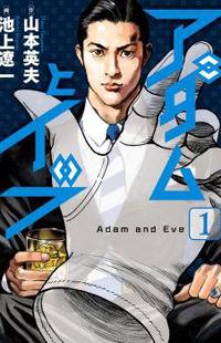 Adam to Eve