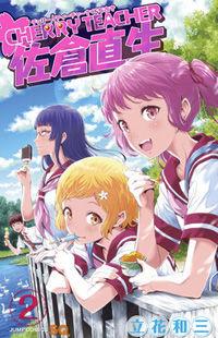 Cherry Teacher Sakura Naoki