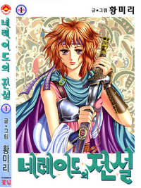 Legend of Nereid