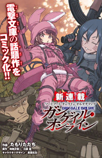 Sword Art Online Alternative - Gun Gale Online