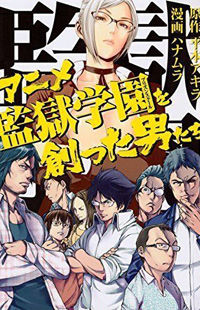 The Men Who Created the Prison School Anime