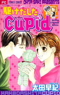 Kakedashita Cupid
