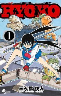 RYOKO (MITSUHASHI Kaito)
