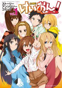 K-ON! Story Anthology Comic