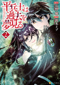 Hiraheishi wa Kako o Yumemiru