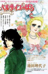 Rose of Versailles