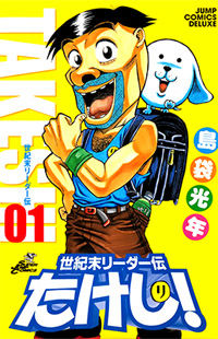 Seikimatsu Leader Den Takeshi!