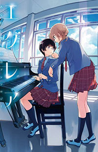Eclair - Anata ni Hibiku Yuri Anthology