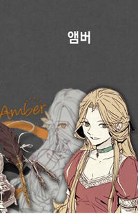 Amber (Yuno)