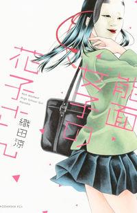 Noumen Joshi no Hanako-san @ Web