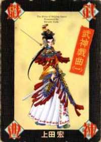Story of Beijing Opera