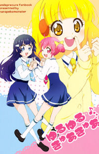 Smile Precure! dj - Yuru Yuru Cure Cure