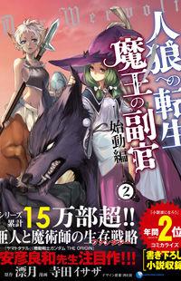 Jinrou e no Tensei, Maou no Fukukan