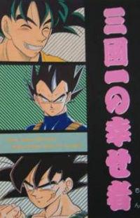 Dragon Ball dj - Mikuni Ichi no Shiawase-mon