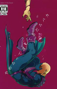 Dark Avengers dj - Yamerotte Itteru darou Baka