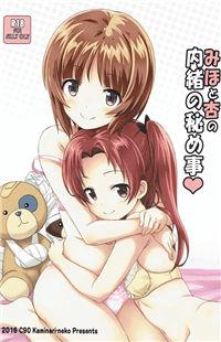 Girls & Panzer dj - Miho to Anzu no Naisho no Himegoto