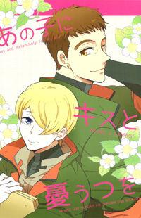 Kidou Senshi Gundam - Tekketsu no Orphans dj - Ano Ko ni Kisu to Yuuutsu wo