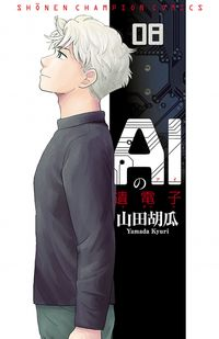 AI no Idenshi