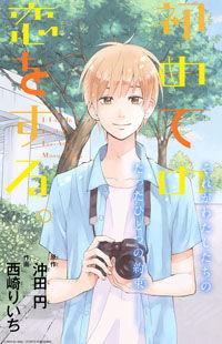 Boku wa Nando demo, Kimi ni Hajimete no Koi wo Suru.