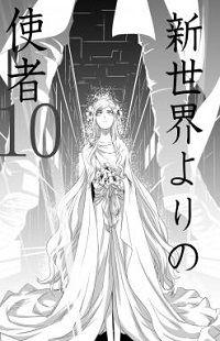 Super Danganronpa 2 dj - Shinsekai yori no Shisha