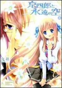Kyoshiro to Towa no Sora